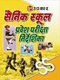 Sainik School Pravesh Pariksha Nirdeshika For Class VI by Sharma