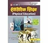 Sharirik Shiksha Navodaya Kendriya Sainik And Anya Vidhyalay Me Shikshak Chayan Hetu by Devendra Balayan