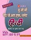 U.G.C.-NETJ.R.F.SET Hindi Paper-II  III by Kumar Ganesh