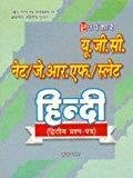 U.G.C.-NETJ.R.F.SET Hindi Paper-II by Kumar Ganesh
