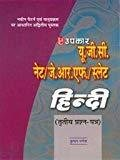 U.G.C.-NETJ.R.F.SET Hindi Paper-III by Editorial Board: Pratiyogita Darpan
