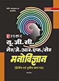 U.G.C.Net J.R.F. Set Manovigyan Second  Third Paper send and third paper by Ruchi Singh