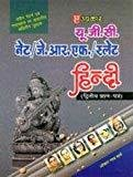 U.G.C.-NETJ.R.F.SET Hindi Paper-II by Onkar Nath Verma