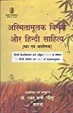 Asmitamoolak Vimarsh Aur Hindi Sahitya Path Evam Alochana Hindi