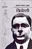 Triveni Hindi by Aacharya Ramchandra Shukla