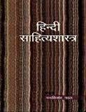 Hindi Sahitya Shastra