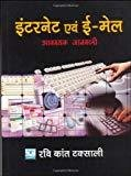 Internet and Email - Hindi by Taxali