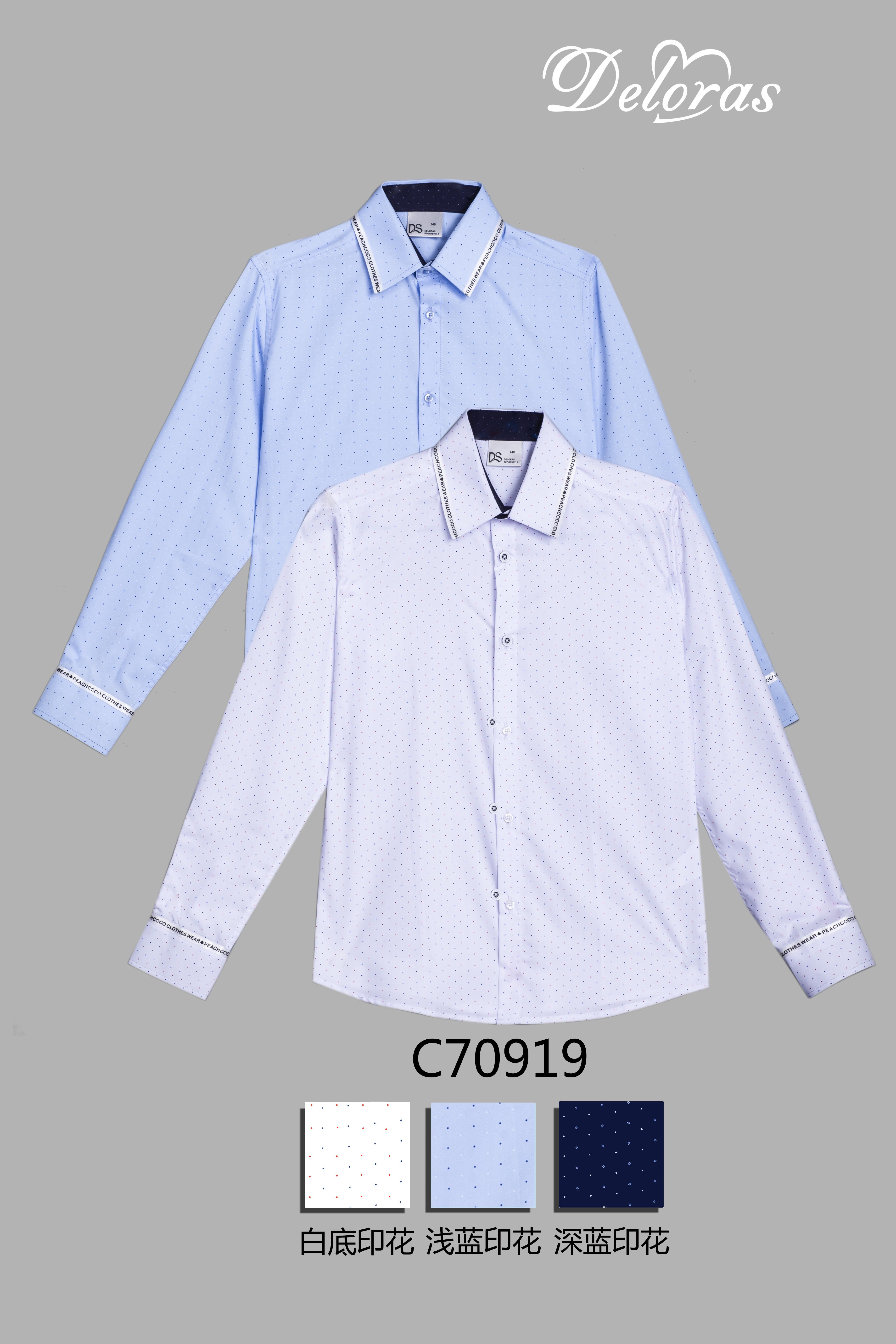 Рубашка для мальчика BHDL70919
