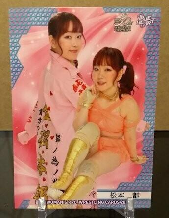 Miyako Matsumoto 2020 BBM Joshi True Heart Base Card