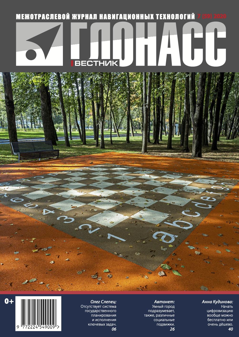 Вестник ГЛОНАСС   #07-2020   в электронном виде (PDF)