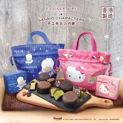 香港製造! Hello Kitty / Ahirunopekkle手工朱古力月餅 – 中秋送禮首選 (2020年09月15日至10月03日期間憑訂單及訂單號到指定換領點兌換)