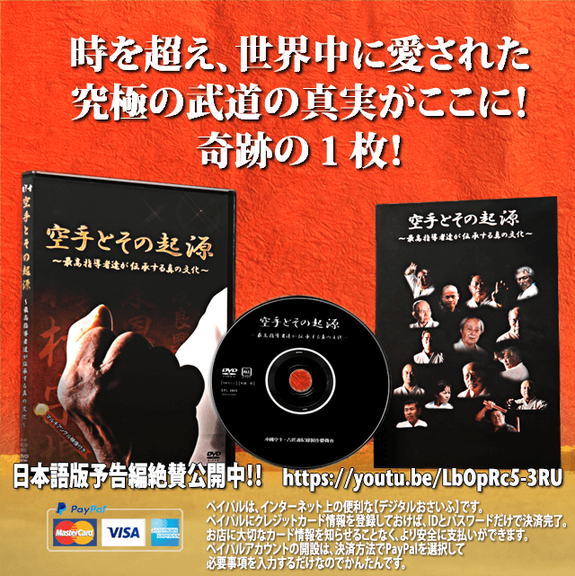 Olympic Celebration Half Price Sale Now! Up to 50% OFF! $95.00>>>50% OFF>>>$47.50!! 空手とその起源:Japanese version of Origin of Karate NTSC