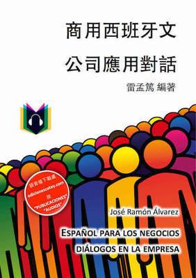 ESPAÑOL PARA LOS NEGOCIOS. DIÁLOGOS EN LA EMPRESA / 商用西班牙文公司應用對話
