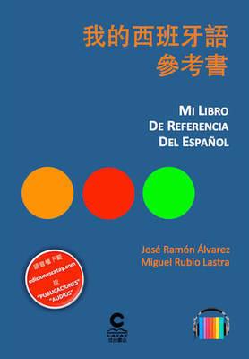 MI LIBRO DE REFERENCIA DEL ESPAÑOL / 我的西班牙語參考書