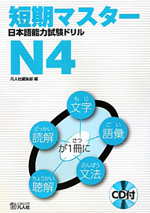 JLPT N4 Short-term Master Japanese Proficiency Test Drill