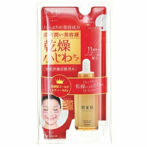 Hadabisei Wrinkle Care Facial Serum