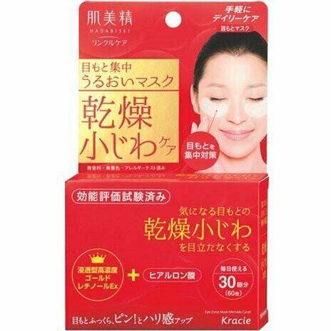 Hadabisei Eye Zone Mask (Wrinkle Care)