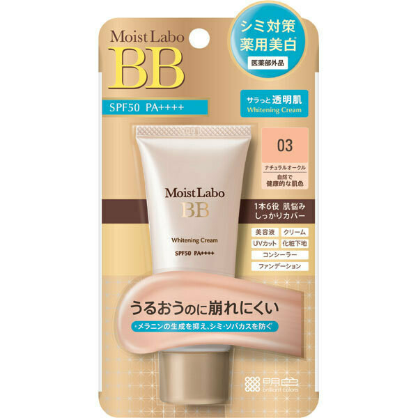 Meishoku Moist Labo BB Whitening Cream SPF50 PA++++ (03-Natural Ochre)
