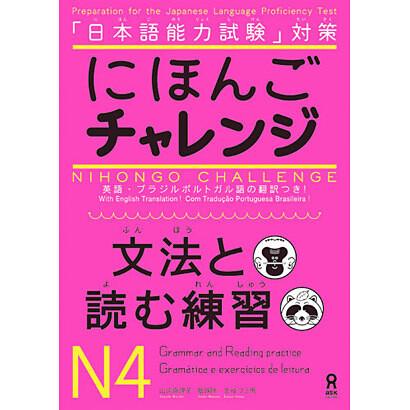 Nihongo Challenge  Bunpou N4