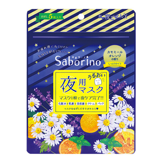 Saborino Night Care Mask