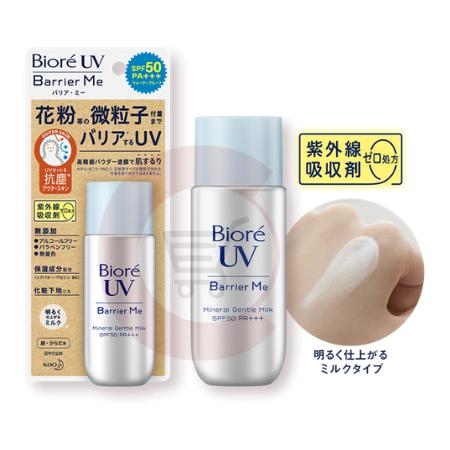 Biore UV Barrier Me Mineral Gentle Milk SPF50 PA+++