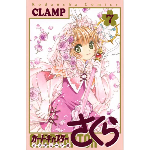 Kodansha Comics CLAMP Sakura Cardcaptor Edition 7