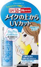 PRIVACY UV Face Mist  SPF50+ PA++++