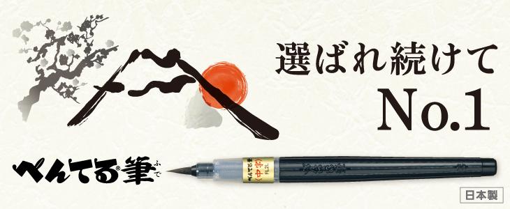 Pentel Fude Brush Pen