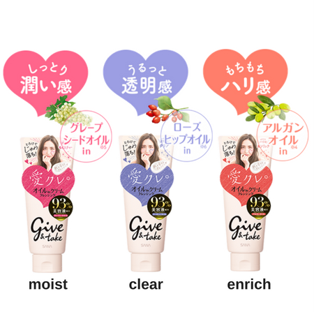 Sana Give & Take Cleansing Oil Cream