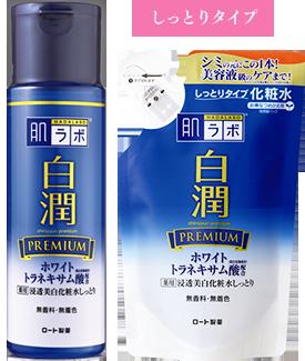 Loção Hadalabo Shirojyun Whitening Premium Lotion Rich