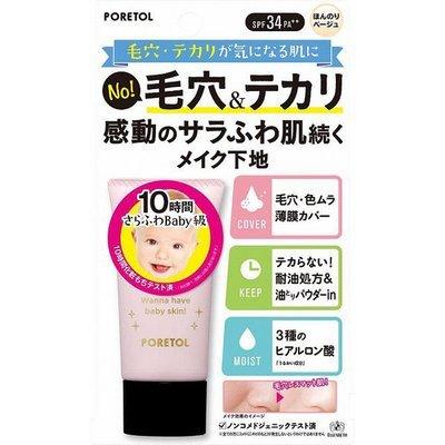 PORETOL - Pore Cover Base SPF34 PA++