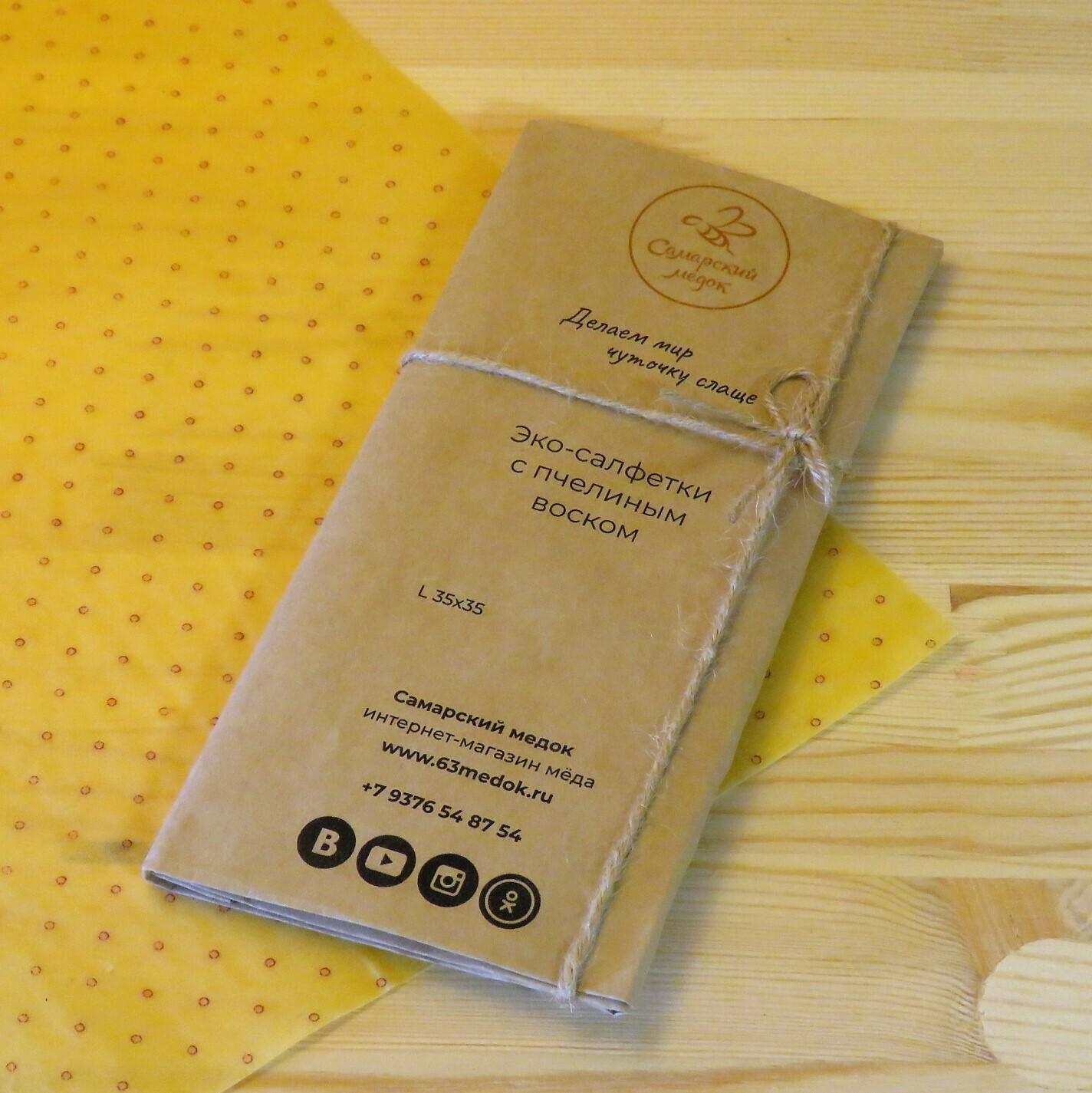 Эко-салфетка с пчелиным воском - L (35x35)