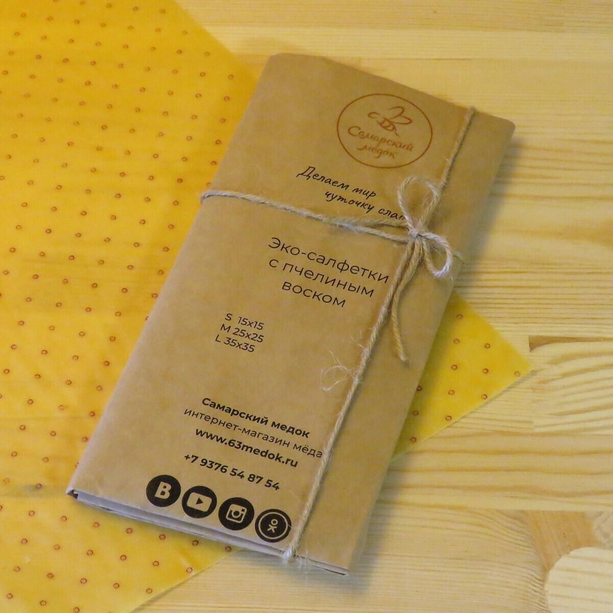 Набор эко-салфеток с пчелиным воском - 3 шт