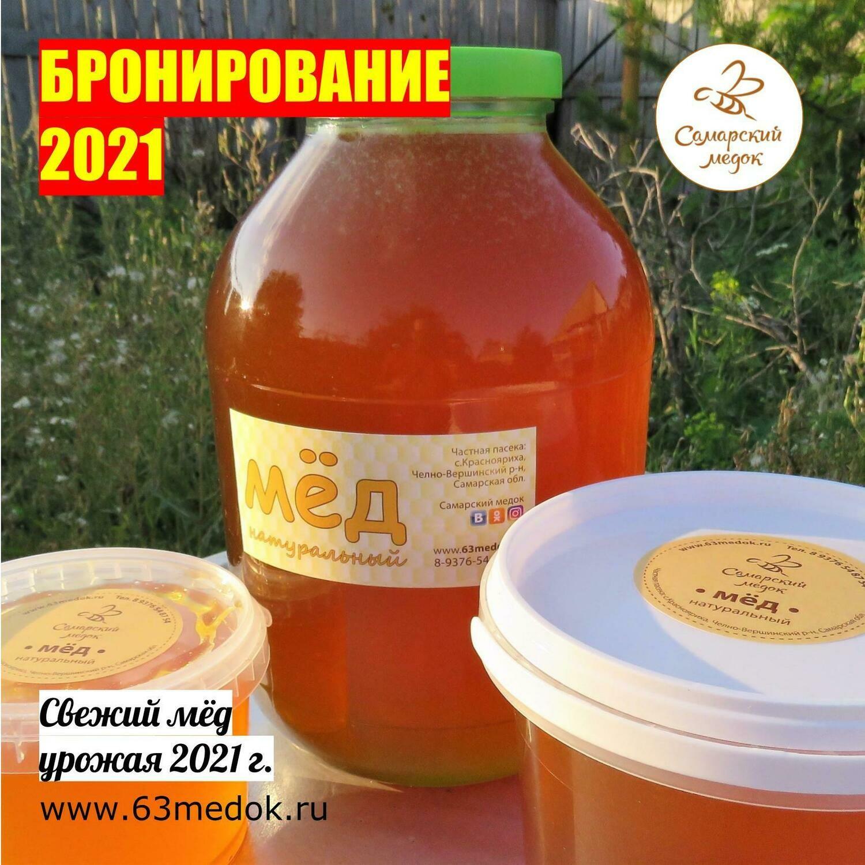 БРОНИРОВАНИЕ 2021 - 3л. свежего мёда
