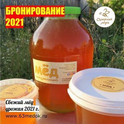 БРОНИРОВАНИЕ 2021 - Разнотравье - 3л. свежего мёда