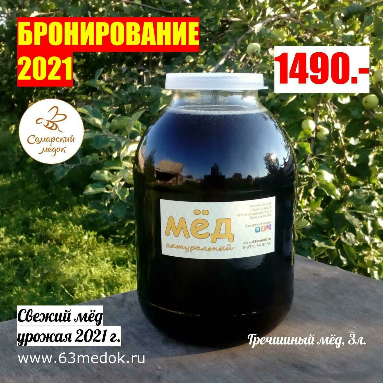 БРОНИРОВАНИЕ 2021 - Гречишный - 3л. свежего мёда