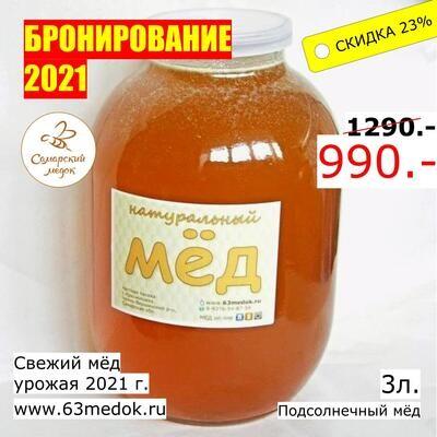 БРОНИРОВАНИЕ 2021 - Подсолнечный - 3л. свежего мёда