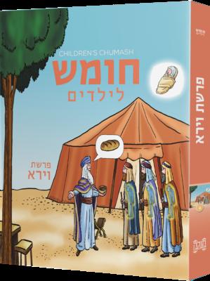 Children's Chumash - Parshas Vayeira