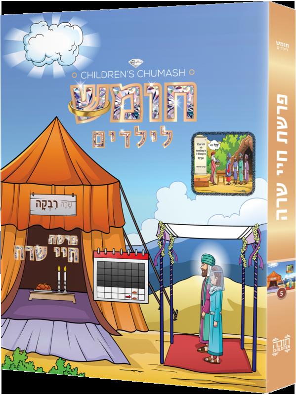 Children's Chumash - Parshas Chayei Sarah (Whole Parsha Only)