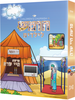 Children's Chumash - Parshas Chayei Sarah (Whole Parsha Only)