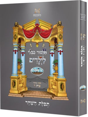 Children's Gemara Tefillas Hashachar - SPECIAL INTRODUCTORY PRICE
