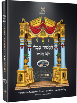 Visual Introduction to Gemara For Young And Old (Hardcover)