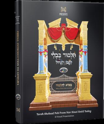 Visual Overview Torah Sheba'al Peh (Hardcover)