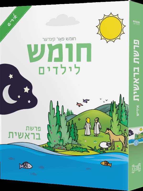 Children's Chumash - Parshas Bereishis Yiddish Edition