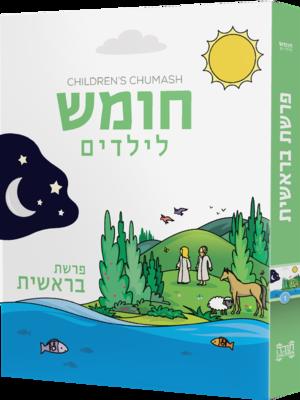 Children's Chumash - Parshas Bereishis Perek Aleph