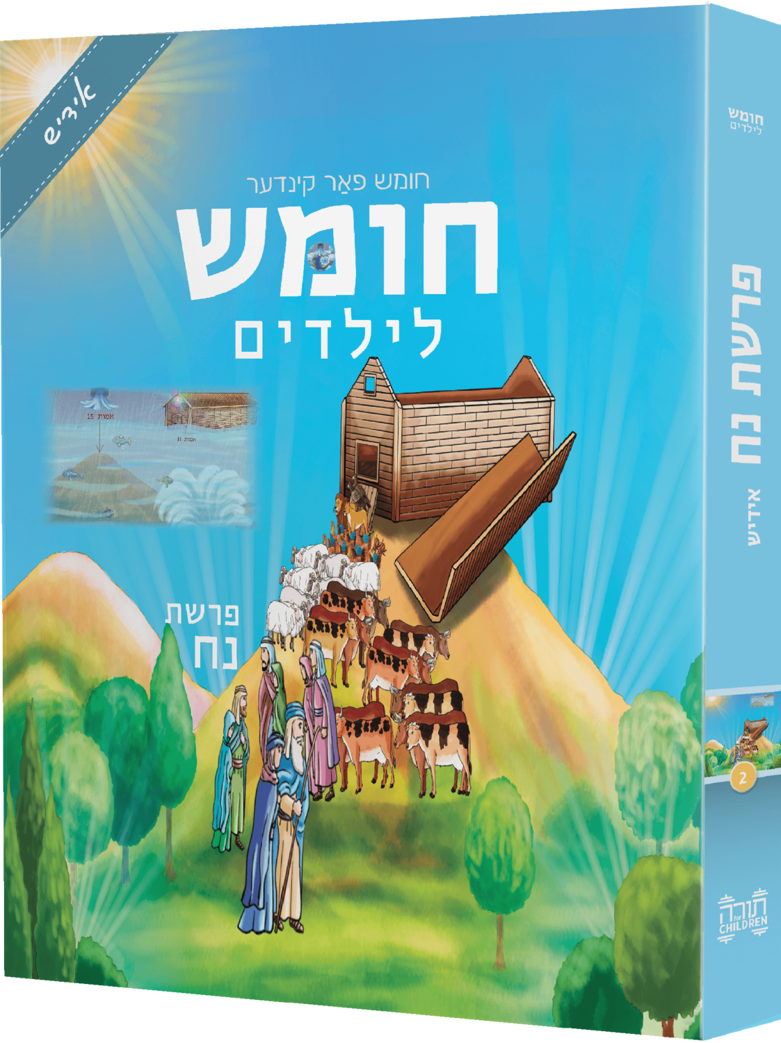 Children's Chumash - Parshas Noach Yiddish (Whole Parsha Only)