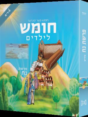 Children's Chumash - Parshas Noach Yiddish (Whole Parsha Only)