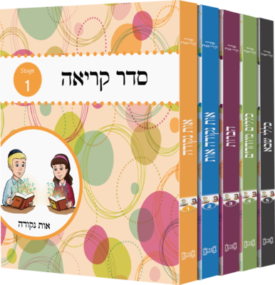 Seder Kriah Stage 1 - 5 Full Set (Day School Full Edition)