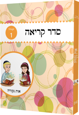 Seder Kriah Stage 1 Os Nekudoh (Day School Full Edition)