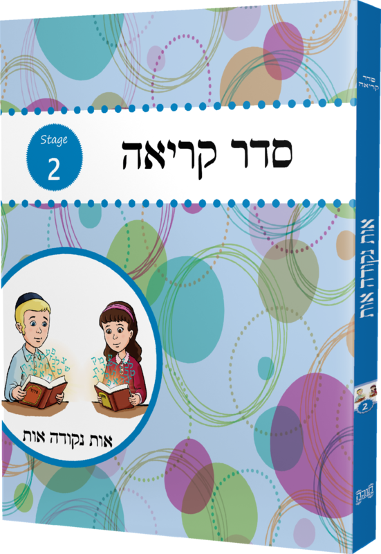 Seder Kriah Stage 2 Os Nekudoh Os (Day School Full Edition)
